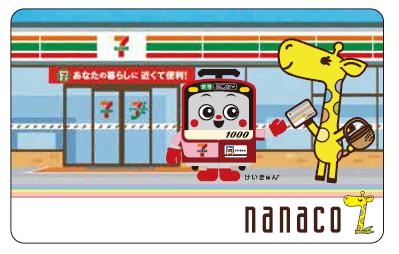 nanaco.png